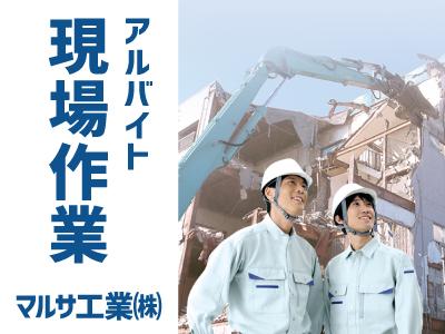 マルサ工業 株式会社【現場作業アルバイト】の求人情報
