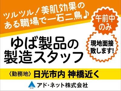 アド・ネット株式会社【ゆば製品の製造】の求人情報