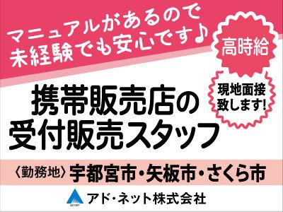 アド・ネット株式会社【携帯販売店の受付販売】の求人情報