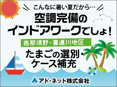 アド・ネット株式会社【たまごの選別・ケースの補充スタッフ】の求人情報