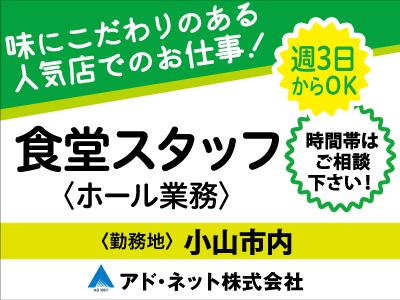 アド・ネット株式会社【食堂ホールスタッフ】の求人情報