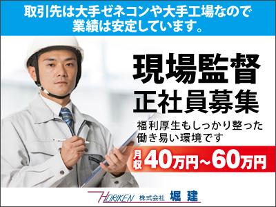 株式会社 堀建【現場監督】の求人情報
