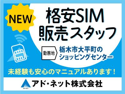 アド・ネット株式会社【格安SIM販売スタッフ】の求人情報