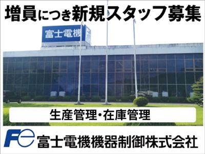 富士電機機器制御 株式会社【部品管理(在庫調整・部品運搬)】の求人情報