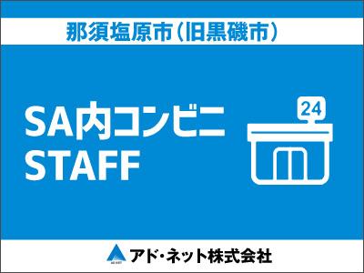 アド・ネット株式会社【コンビニスタッフ】の求人情報