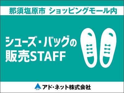 アド・ネット株式会社【シューズ・バッグの販売】の求人情報