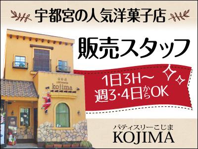 こじま パティスリー 【栃木】宇都宮のおすすめケーキ10店:人気ランキング上位のお店一覧