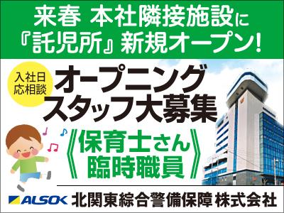 北関東綜合警備保障 株式会社【保育士〈臨時職員〉】の求人情報
