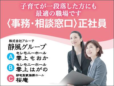 株式会社 アルーテ【事務・相談窓口スタッフ】の求人情報