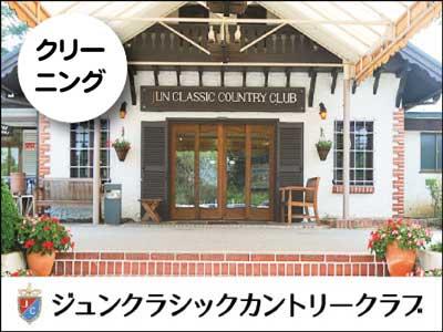 ジュンクラシックカントリークラブ【クリーニング】の求人情報