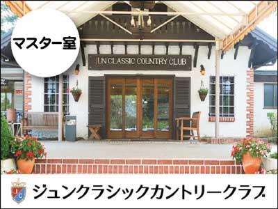 ジュンクラシックカントリークラブ【マスター室】の求人情報