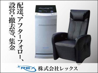 株式会社レックス【業務】の求人情報