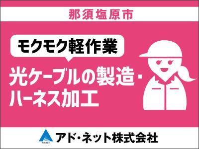 アド・ネット株式会社【光ケーブルの製造・ハーネス加工】の求人情報