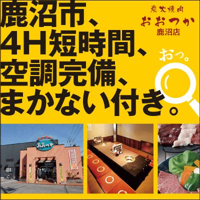 焼肉おおつか 鹿沼店【フロアスタッフ】の求人情報