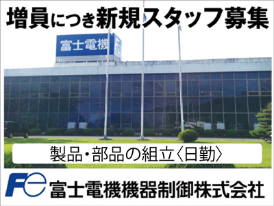 富士電機機器制御 株式会社【製品・部品の組立〈日勤〉】の求人情報