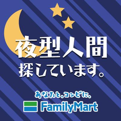 ファミリーマート 日光轟店【コンビニスタッフ】の求人情報