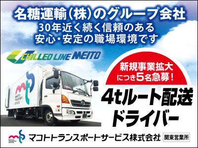 マコトトランスポートサービス株式会社 関東営業所【4tドライバー】の求人情報
