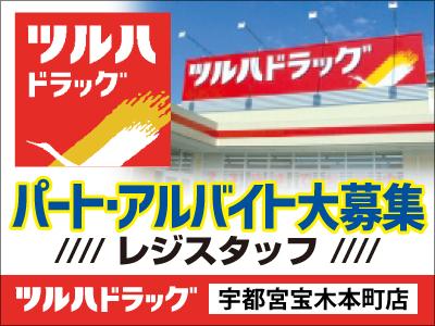 ツルハドラッグ宇都宮宝木本町店【レジスタッフ】の求人情報