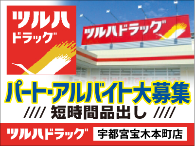 ツルハドラッグ宇都宮宝木本町店【短時間品出し】の求人情報