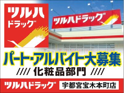 ツルハドラッグ宇都宮宝木本町店【化粧品部門】の求人情報