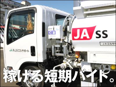 株式会社 JAエルサポート 石油運営課【季節配送員】の求人情報