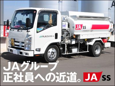株式会社 JAエルサポート 石油運営課【配送スタッフ】の求人情報