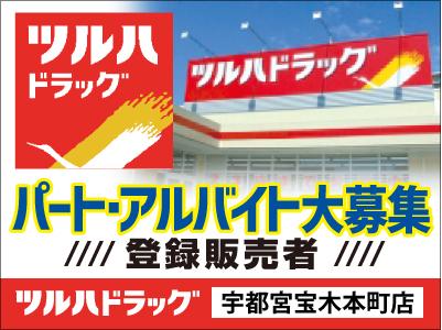 ツルハドラッグ宇都宮宝木本町店【登録販売者】の求人情報