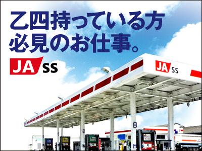 株式会社 JAエルサポート 石油運営課【SSスタッフ】の求人情報