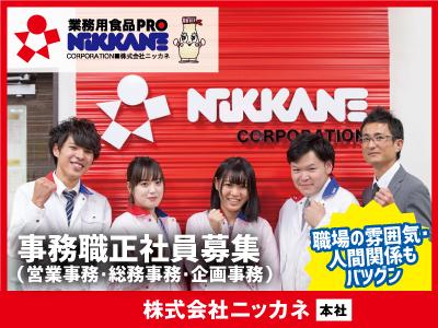 株式会社ニッカネ【事務職】の求人情報