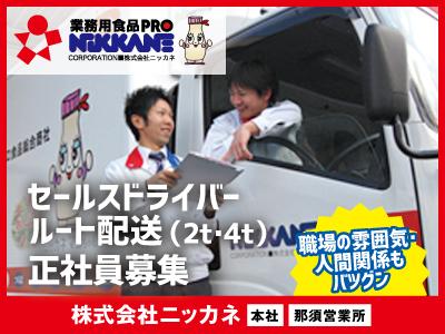 株式会社ニッカネ【セールスドライバー】の求人情報