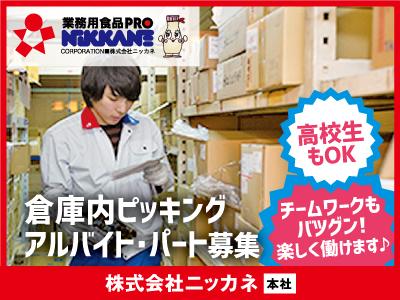 株式会社ニッカネ【倉庫内ピッキング】の求人情報