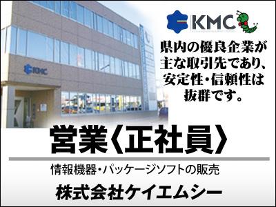 株式会社ケイエムシー【営業職】の求人情報