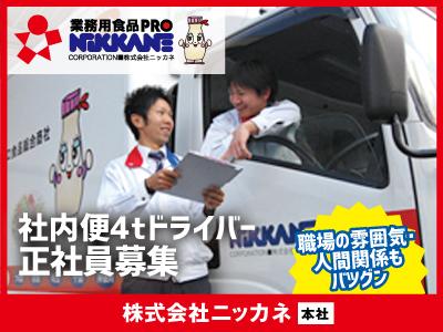 株式会社ニッカネ【社内便4tドライバー】の求人情報