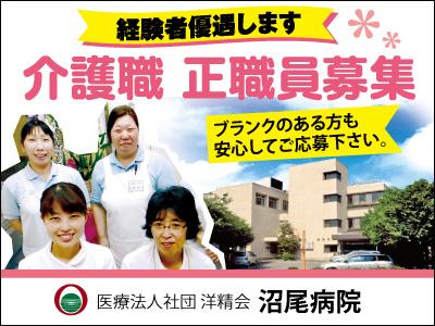 医療法人社団 洋精会 沼尾病院【介護職〈正職員〉】の求人情報