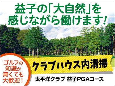 太平洋クラブ益子PGAコース【クラブハウス内清掃】の求人情報