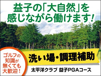 太平洋クラブ益子PGAコース【洗い場・調理補助】の求人情報