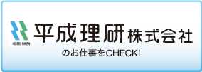 平成理研 株式会社の求人情報バナー