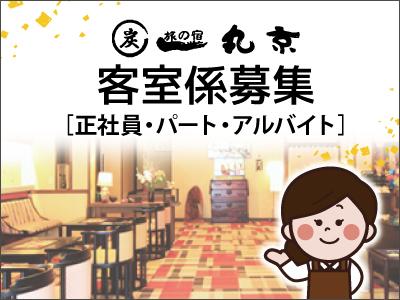 有限会社 旅の宿 丸京【客室係】の求人情報