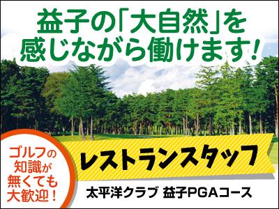 太平洋クラブ益子PGAコース【レストラン(フロア)】の求人情報