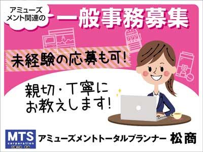 有限会社 松商【アミューズメント関連の一般事務全般】の求人情報