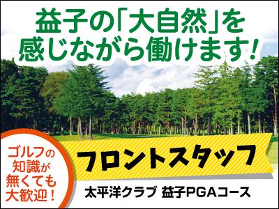 太平洋クラブ益子PGAコース【フロント】の求人情報