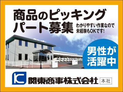 関東商事 株式会社【商品のピッキング】の求人情報