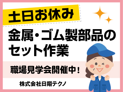 株式会社 日翔テクノ【金属・ゴム製部品をセットする作業など】の求人情報
