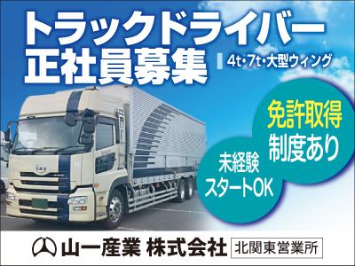 山一産業 株式会社 北関東営業所【ドライバー〈4t・7t・大型ウィング〉】の求人情報