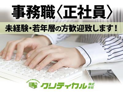 クリティカル株式会社【事務職(工事部)】の求人情報