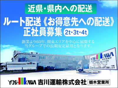吉川運輸 株式会社【ルート配送】の求人情報