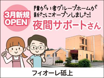 フィオーレ 砥上【夜間サポート】の求人情報