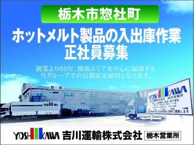 吉川運輸 株式会社【ホットメルト製品の入出庫作業】の求人情報