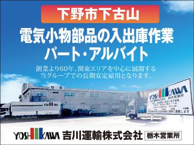 吉川運輸 株式会社【電気小物部品の入出庫作業】の求人情報