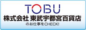 株式会社東武宇都宮百貨店の求人情報バナー